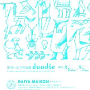 イラストレーター 玉村ヘビオさんの作品展です。 2013年8月8日(木)~9/3(火)まで。 会期中 水曜定休  ☆お盆休み期間も水曜日のみお休みで営業しております。 12:00~22:00まで (ラストオーダー21:30)  奈良ボリクコーヒーさんからの巡回展ですが、 ダイヤメゾンにて新登場の作品もお楽しみいただけます。
