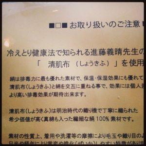 進藤義晴先生の「清肌布」を使用した布ナプキン