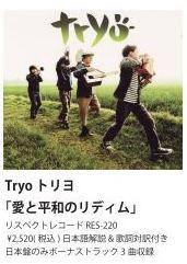 Tryo-CD トリヨCD