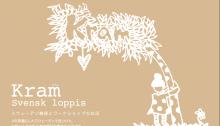 スウェーデン雑貨とワークショプのお店Kram(クラム)