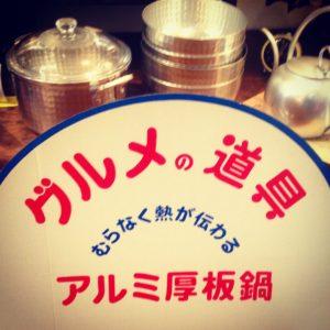 眠れる鍋の森 厚板アルミ鍋 打出し 職人 日本製 大阪