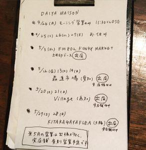 201704-05daiyamaison-sch